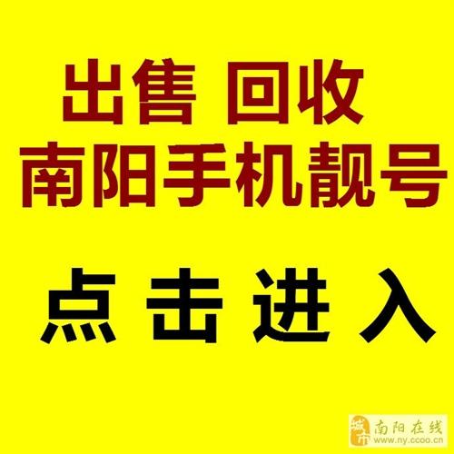 南阳三连手机靓号