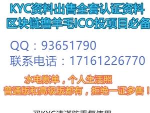 国外币安KYC资料出售全套认证资料区块链ICO