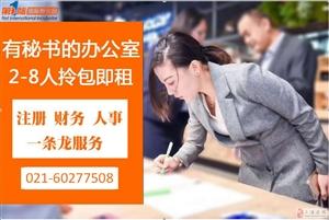 张江高科850一3000小办公室~全包~~拎包办公