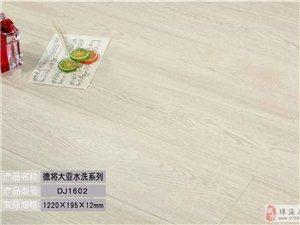木地板廠家批發