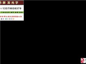 海南莱源广告  门面旺铺广告招牌 LED显示屏
