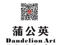 蒲公英文化艺术培训有限公司