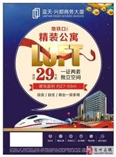 绍兴柯桥蓝天兴都商务大厦――【官方】【权威网站】