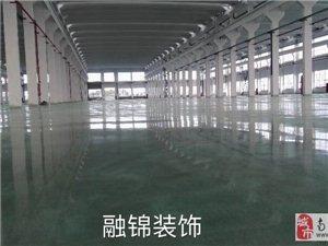 环氧地坪 自流平地坪 固化剂地坪施工