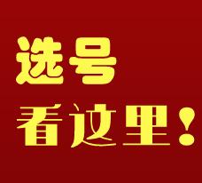 出售南阳四连号微信:18203771200