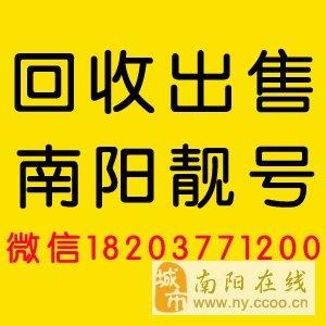 南阳手机靓号18203771200回收出售