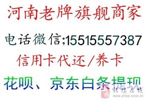 郑州套白条丨郑州京东白条取现丨提现不用犹豫不观察实