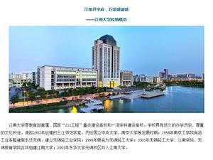2019年山东邹平成人函授,网络教育,邹平联和