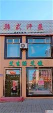 出租东三路利民药店道南,知味坊旁边,一二楼面积120平米