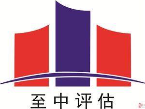 青海至中房地產評估所服務海西百姓