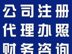 公司注册代办执照工商代办税务咨询记账报税