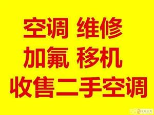 邹城二手空调出售安装回收空调冰箱洗衣机