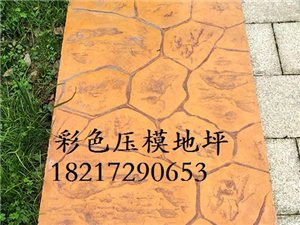 長期供應江蘇彩色透水混凝土 藝術透水地坪,廠家批發
