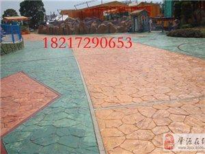 安徽合肥公園施工彩色透水混凝土,壓模地坪 廠家直銷