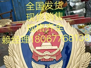 新消防徽销售厂家河北省卖警徽厂家国徽生产厂家