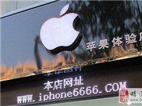 昭通蘋果手機維修中心