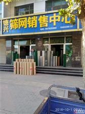德兴筛网销售中心