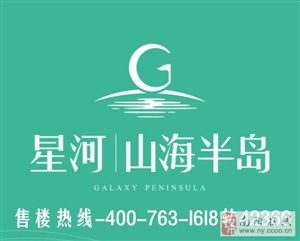 【惠州惠东星河山海半岛】――官方网站――欢迎您!!
