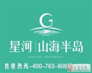 【惠州惠东星河山海半岛】售楼处位置在哪?