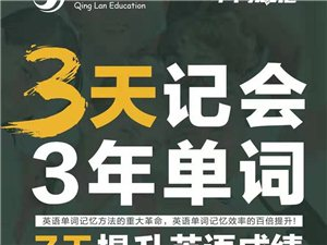 三天記會三年單詞7天提高英語成績