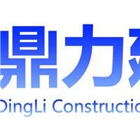高唐县鼎力建筑机械有限公司