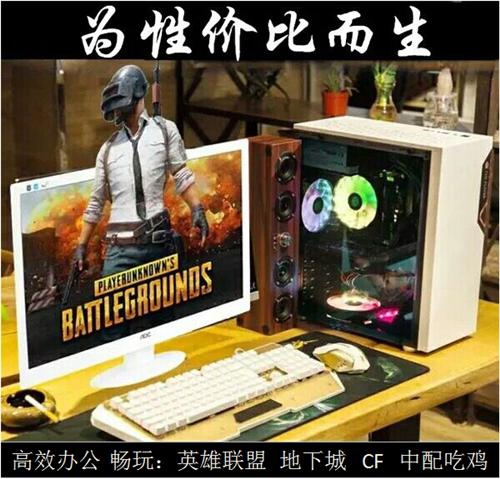 游戏主机电脑办公主机电脑