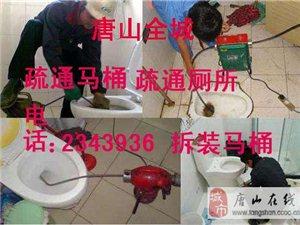 唐山惠民園小區附近疏通馬桶,下水道,廁所隨叫隨到