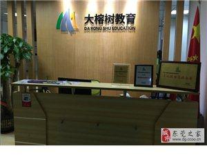 台湾市大榕樹教育諮詢有限公司-專業幫助您入戶台湾