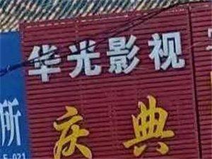 華光慶典為你服務