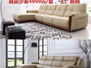 真皮沙發4999元工廠直銷