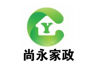 永丰县尚永家政服务有限公司