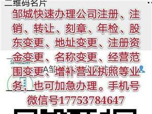 邹城公司注册邹城公司变更邹城公司注销邹城代理记账