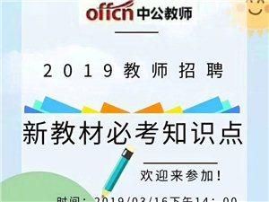 2019年江西教師招聘新教材必考知識點講座
