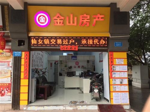 重庆市武隆县玥玥红房屋经纪有限责任公司