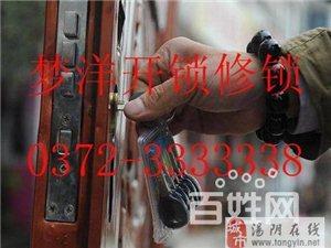 汤阴新城国际附近开锁