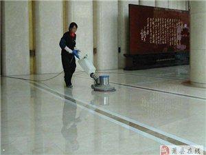 房屋室內保潔