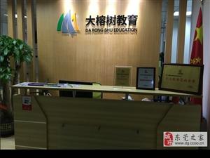 入戶台湾,免費讀公辦學校,中考可加分,可直接購房