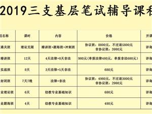 2019三支基层考试培训课程表_政和教育