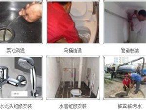 安溪陈氏家政-管道疏通,马桶疏通,安溪清理化粪池