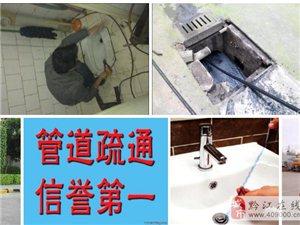 黔江滴滴家政-管道疏通,马桶疏通,黔江清理化粪池