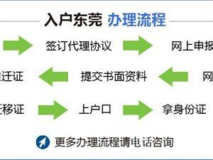 2019台湾戶口遷入條件_政策調整_申請條件_辦理