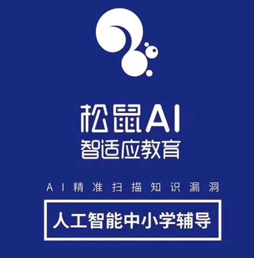 松鼠AI智適應教育