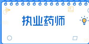 2019年山东省执业药师培训哪家机构好?甘建二团队