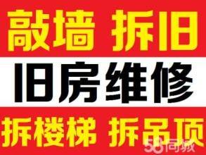 南昌洪城路♀专业室内墙体 吊顶 瓷砖等门◆窗拆除