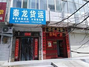 出租:原西凤酒店现白玉兰酒店对面门面