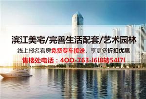 佛山『万科金域滨江』——『欢迎您!!!』——『官方