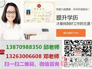 乐安县成人学历提升为您服务,家门口的教育