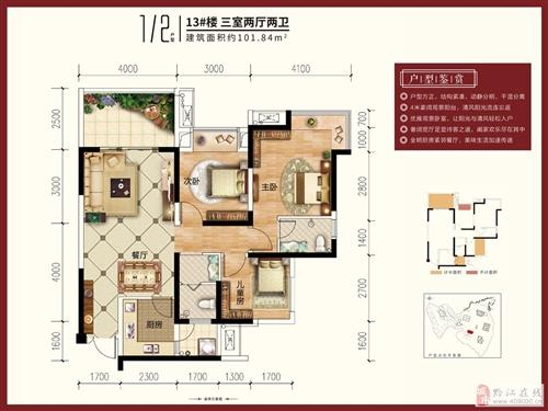 13#楼 101.84㎡三室两厅两卫