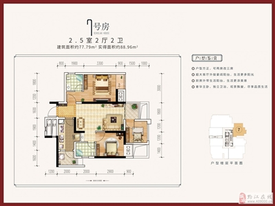 77.79�O 3室2厅2卫