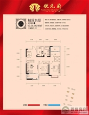 状元府3室2厅1卫73万元